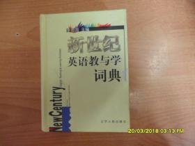 新世纪英语教与学词典(32开精装厚册)