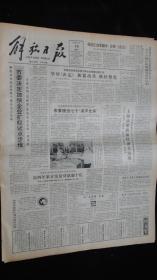 【报纸】解放日报 1984年12月10日【市委决定加快企业扩权试点步伐】【上海市郊商品经济大发展】【南极考察船队通过南回归线】