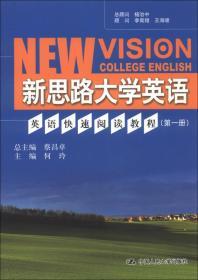 新思路大学英语:英语快速阅读教程(第1册)