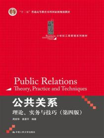 Public Relations: Theory, Practice, and Techniques: 21st Century Business Management Textbooks •