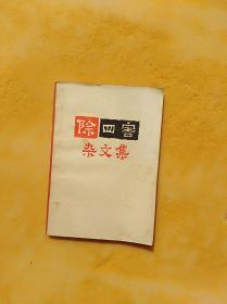 除四害杂文集            (32开)《04》