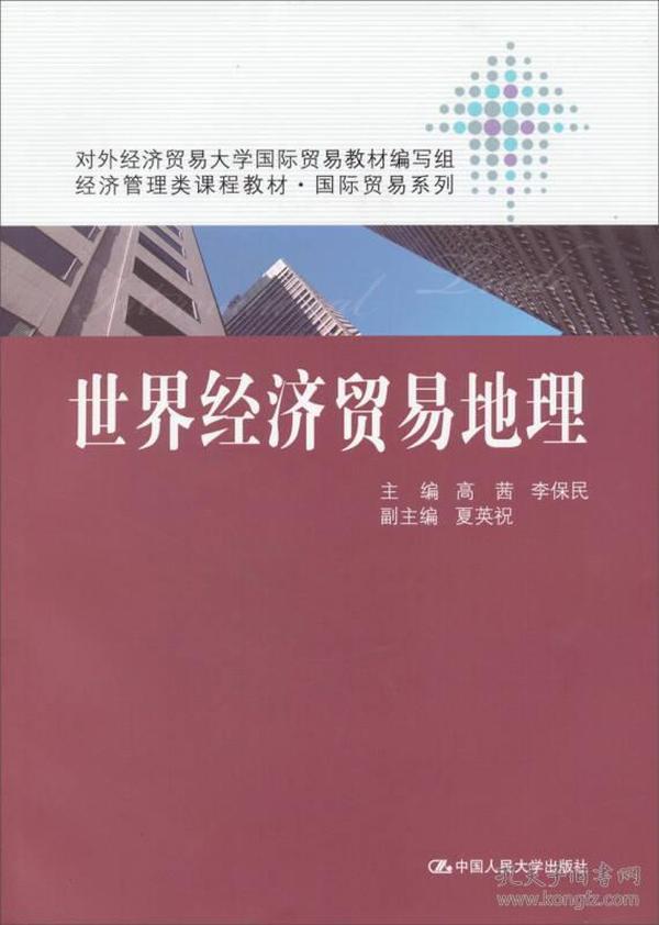 经济管理类课程教材·国际贸易系列:世界经济贸易地理