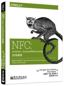 NFC:Arduino、Android与PhoneGap近场通信:第一本全面讲解NFC应用开发的技术著作 移动智能设备近距离通信编程实战入门