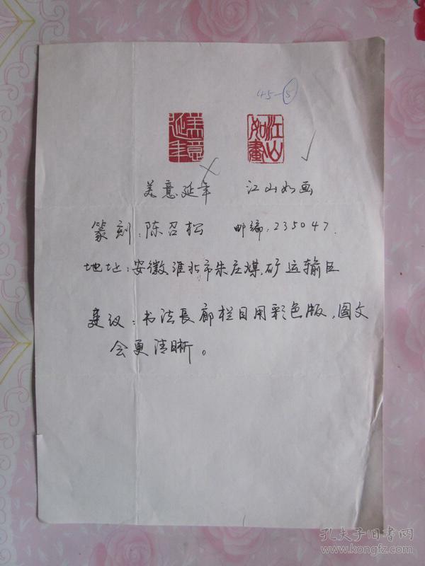 ·陈召松·印稿