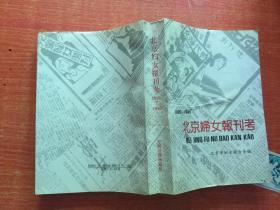 北京妇女报刊考1905-1949