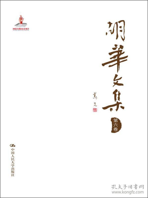 胡华文集-第六卷