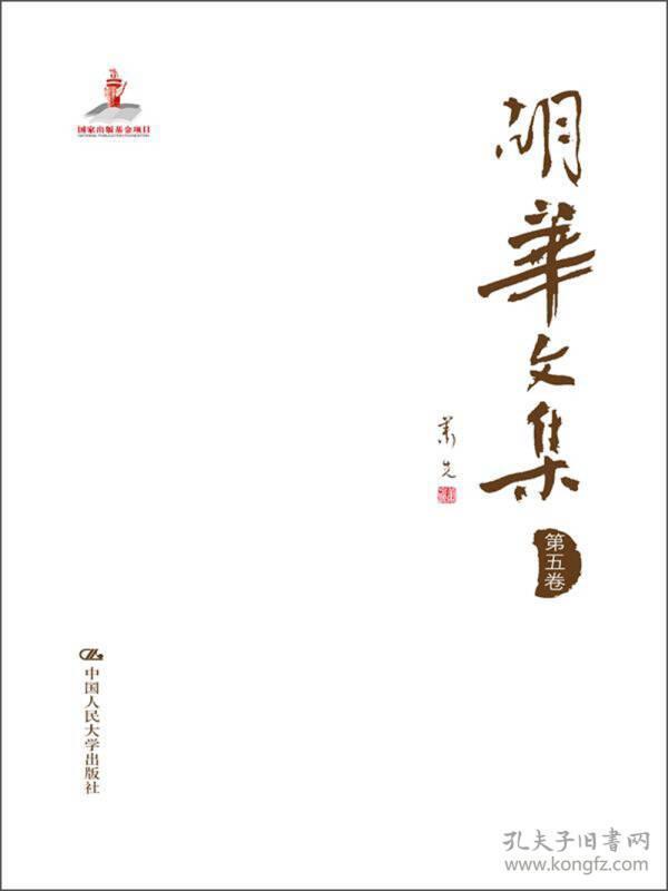 胡华文集(第五卷)