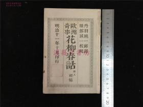 欧洲奇事:《花柳春话》初编1册全。小说有插图。明治10年(1877年)初版。《花柳春话》,直接刺激了日本的翻译小说热,对日本的近代小说发展产生了巨大影响。日本近代知识分子发现了西方现代