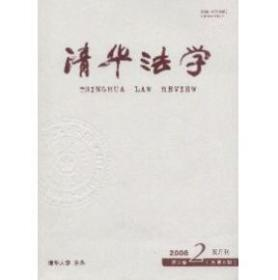 清华法学 2008年第2期