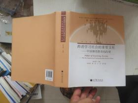 跨进学习社会的重要支柱?: 中国继续教育的发展 书衣少有破损