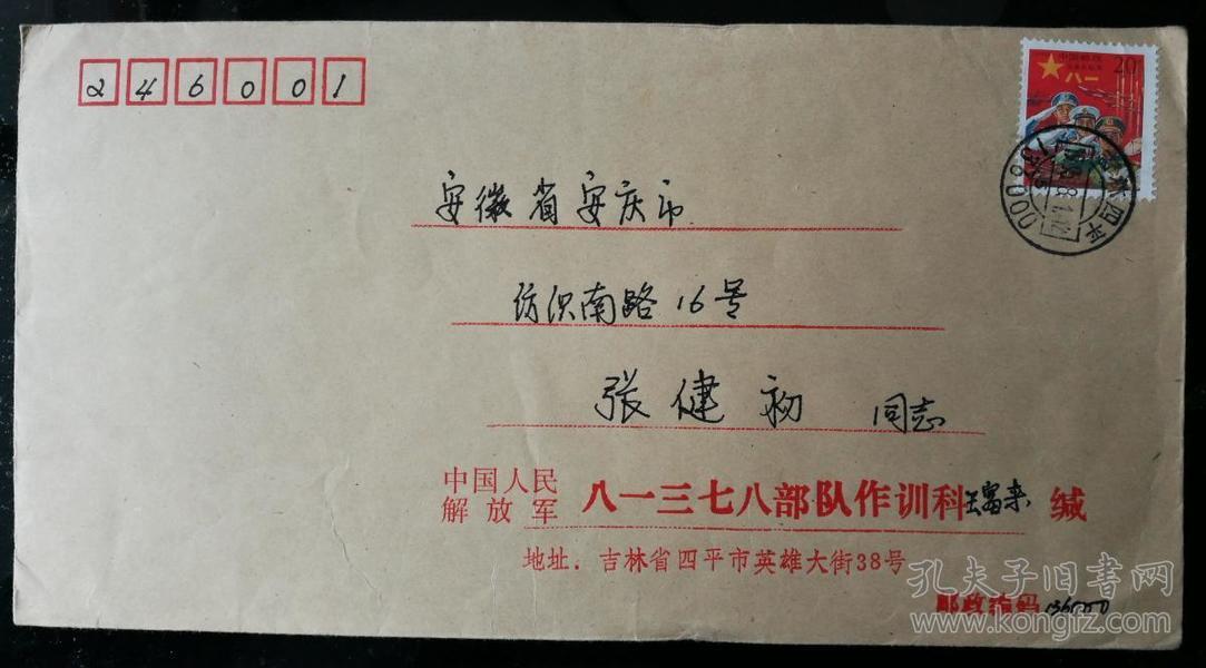 """趣味封:""""红军邮""""首日实寄封(部队公函)"""