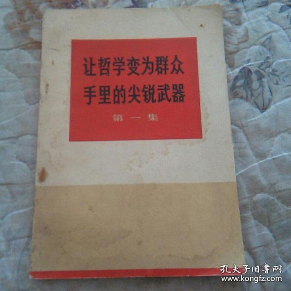 让哲学变为群众手里的尖锐武器第一集 1970年一版一印 品好 有毛主席语录