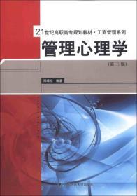 9787300175676管理心理学(第2版)