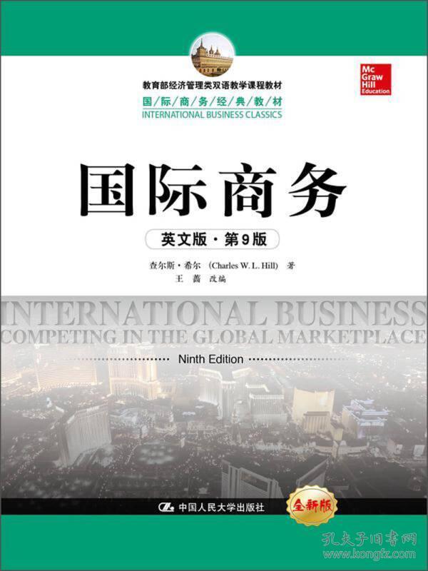 教育部经济管理类双语教学课程教材·国际商务经典教材:国际商务(英文版·第9版)(全新版)