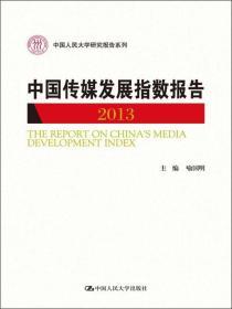 9787300175850中国传媒发展指数报告2013
