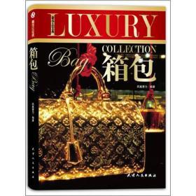 奢侈品宝典:箱包
