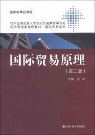 经济管理类课程教材·国际贸易系列:国际贸易原理(第2版)