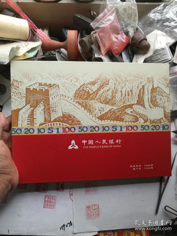 05版同号钞一套 带册和外包装
