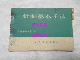 针刺基本手法——上海中医学院编
