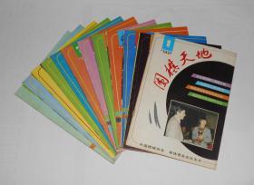 杂志--围棋天地1992年第1-12期全年