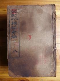 袁了凡王风洲纲鉴合编 十六册全缺一、二
