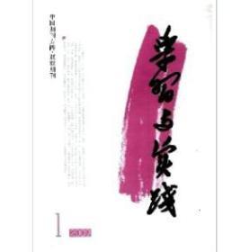 学习与实践 2009年第1期