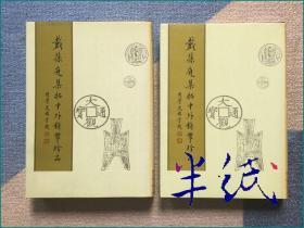 戴葆庭集拓中外钱币珍品 上下 1990年初版精装带护封仅印1500册