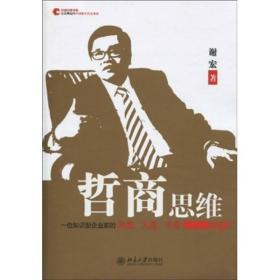 哲商思维:一位知识型企业家的商道、人道、学道