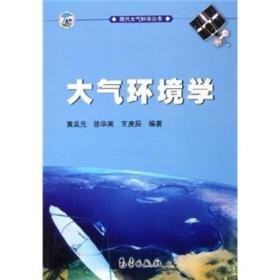 现代大气科学丛书:大气环境学