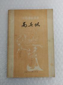 中国画家丛书;高其佩