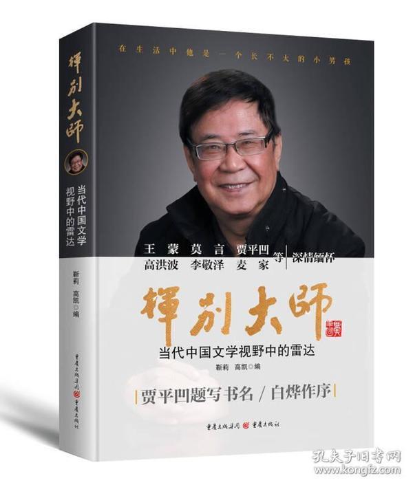 挥别大师—当代中国文学视野中的雷达