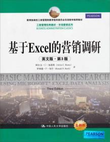 孔夫子舊書網--基于EXceI的營銷調研《英文版.第三版》