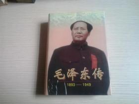 毛泽东传 1893-194