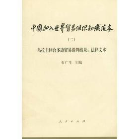 中国加入世界贸易组织知识读本 (二):法律文本