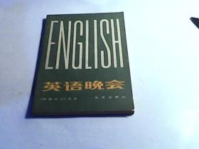 英语晚会【英语学习】丛书