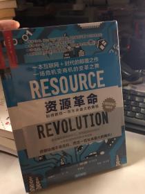 资源革命:如何抓住一百年来最大的商机(全新未开封)