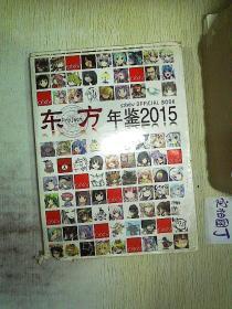 日文书:pixiv 东方 Project 年鉴 2015