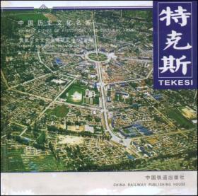 中国历史文化名城:特克斯