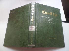 橡胶工业手册{第十二分册.技术经济}修订版