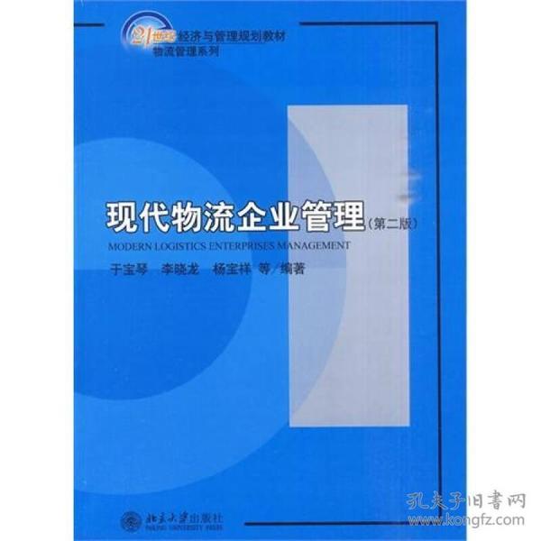 现代物流企业管理(第2版)/21世纪经济与管理规划教材·物流管理系列