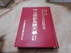 实用中国针灸经穴学