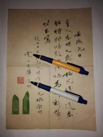 著名篆刻家,、诗人张寔父毛笔写的一首诗手稿(有签名印章)