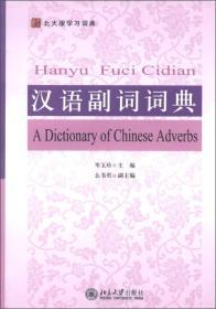 XF 汉语副词词典 北大版学习词典