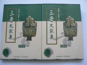 三晋文献集、先秦卷(上、下)