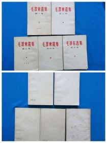 毛泽东选集》1--4卷繁体竖版 五卷全 32开--7