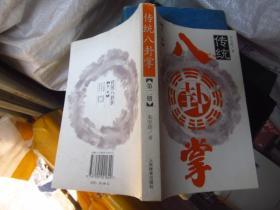《传统八卦掌》第二册  F