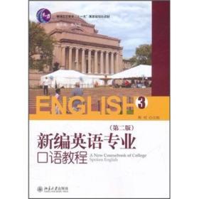 新编英语专业口语教程(3)(第2版)