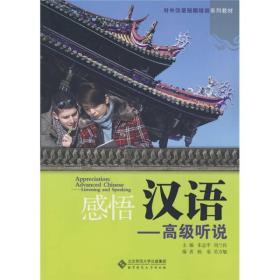 感悟汉语:高级听说