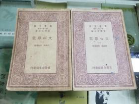 万有文库--文心雕龙(全二册 )民国二十年初版