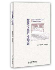 世界文化产业导论